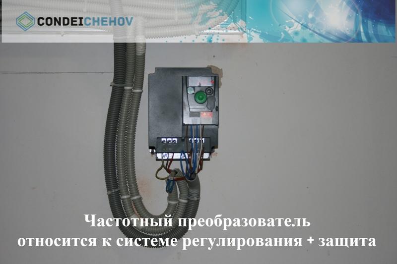 частотник